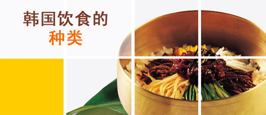 韩国饮食的种类