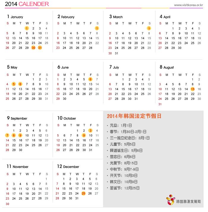 法定节假日:韩国旅游官方网站
