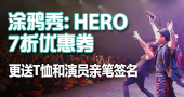涂鸦秀: HERO 7折优惠券
