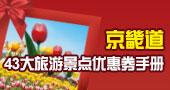 京畿道43大旅游景点优惠券手册