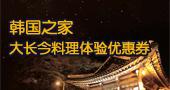 韩国旅游发展局为Visitkorea会员们提供的韩国之家大长今料理体验优惠券