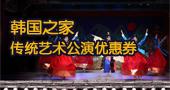 韩国旅游发展局为Visitkorea会员们提供的韩国之家传统艺术公演优惠券