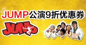 JUMP公演门票9折优惠