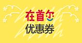 韩国旅游发展局为Visitkorea会员们提供的《在首尔》旅游杂志特别优惠券
