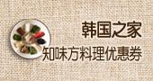 韩国之家/知味方料理优惠券