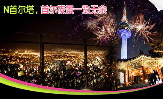 n首尔塔,首尔夜景一览无余:韩国旅游官方网站