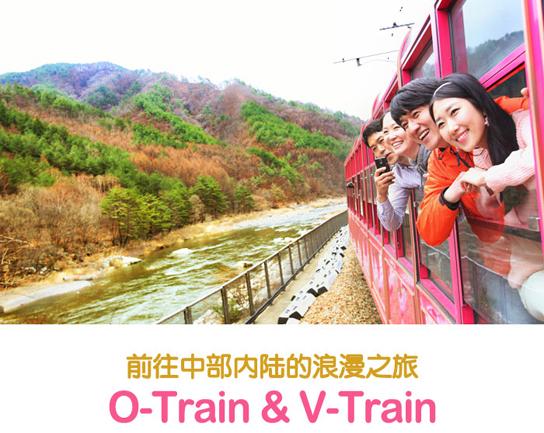 前往中部内陆的浪漫之旅 O-Train & V-Train