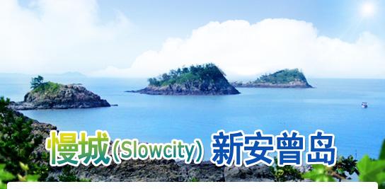 慢城(Slowcity)新安曾岛