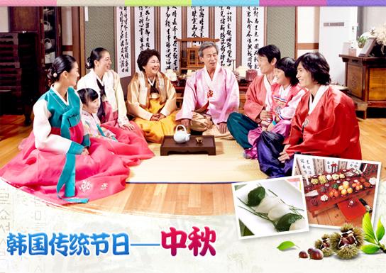 韩国传统节日――中秋