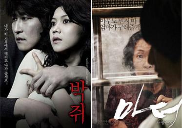 韩国电影《蝙蝠》,《母亲》同时入围第62届戛纳电影