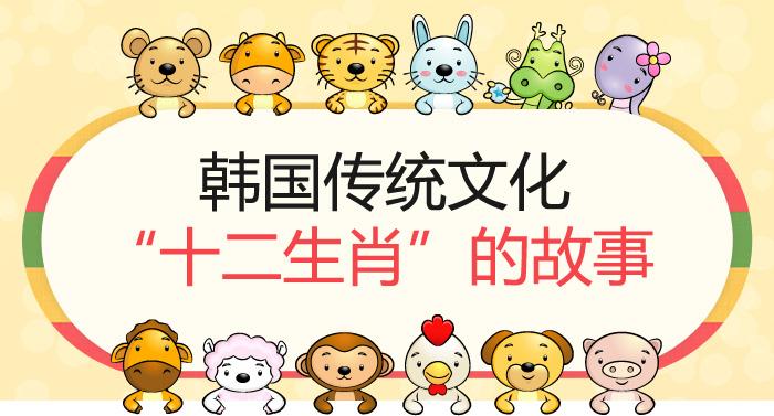 2015年是羊年,即乙未年,羊是十二生肖里排行第8的动物。韩国人所理解的十二支便是大家所知道的:鼠牛虎兔龙蛇马羊猴鸡狗猪,共十二种动物。十二生肖是守护着时间和方位的神,是阻挡厄运的守护神。虽然现在有许多关于十二守护神的传说和故事流传下来,但是具有说服力的应该是:十二守护神的由来是根据每种动物的活动时间来确定的,这十二种动物就代表了十二守护神。由于这十二种动物被看作是阻挡厄运的守护神,所以在古代的王陵周围会摆放着十二守护神像。在西方的时间记法还没有传入韩国之前,韩国一直使用的是以各