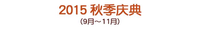 2015年 秋のお祭り(9月~11月)