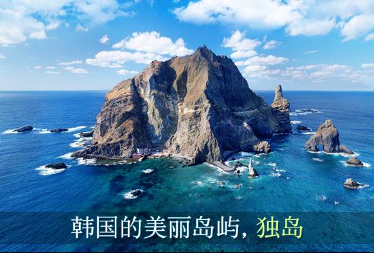 韩国的美丽岛屿, 独岛   韩国旅游发展局