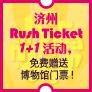 济州 Rush Ticket 1+1 活动,免费赠送博物馆门票!