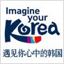 Imagine your Korea 遇见你心中的韩国