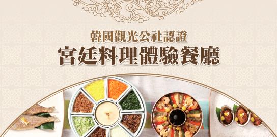 宫廷料理-韩国饮食文化的精髓