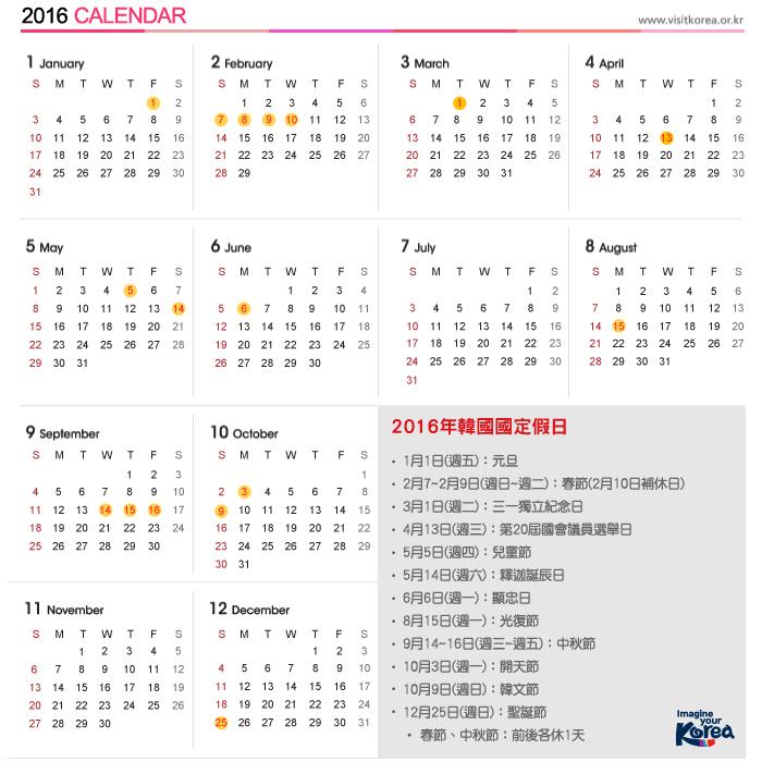 點選圖片可瀏覽整年年曆!