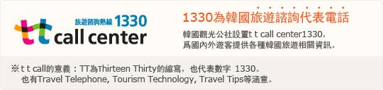 한국관광공사에서 운영하고 있는 관광안내전화 1330은 내·외국인관광객들에게 국내여행에 대한 다양한 정보를 안내해주는 한국의 관광안내 대표전화입니다.