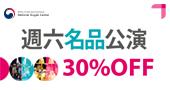 京畿道43大觀光景點優惠券手冊