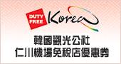 韓國觀光公社仁川機場免稅店優惠券