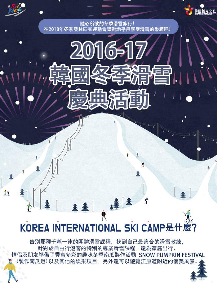2016-17韓國冬季滑雪慶典活動