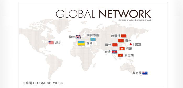 GLOBAL NETWORK 中華圈 GLOBAL NETWORK