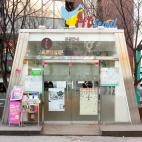 弘大旅遊諮詢中心