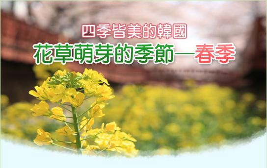 花草萌芽的季節─春季