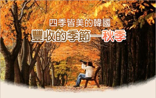 豐收的季節─秋季