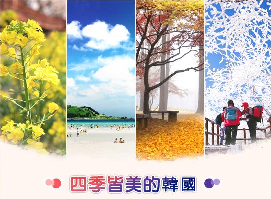 四季皆美的韓國