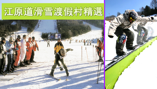 江原道滑雪渡假村精選