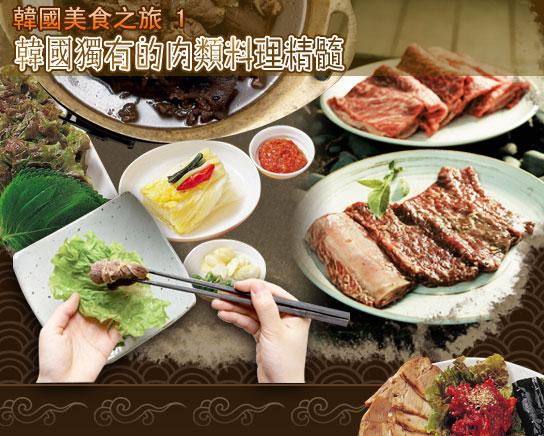 韓國美食之旅 1-在韓國才能品嘗到的肉類料理