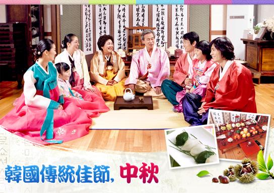 韩国传统佳节,中秋