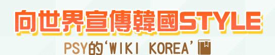 向世界宣傳韓國STYLE PSY的WIKI KOREA