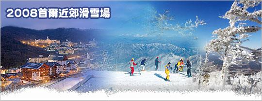 2008首爾近郊滑雪場