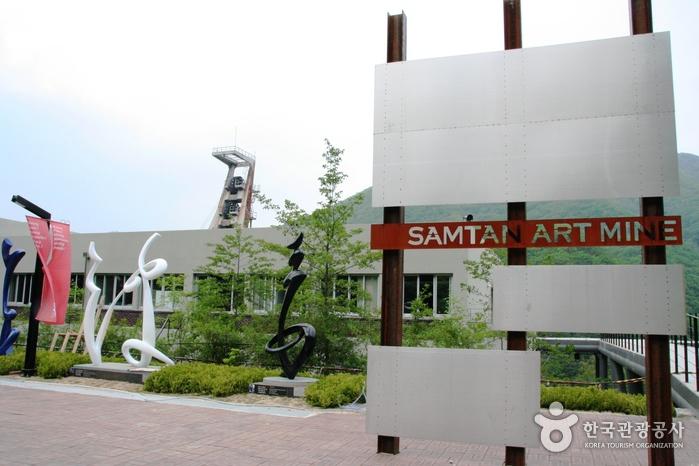 폐광에서 문화예술 공간으로 거듭난 삼탄아트마인
