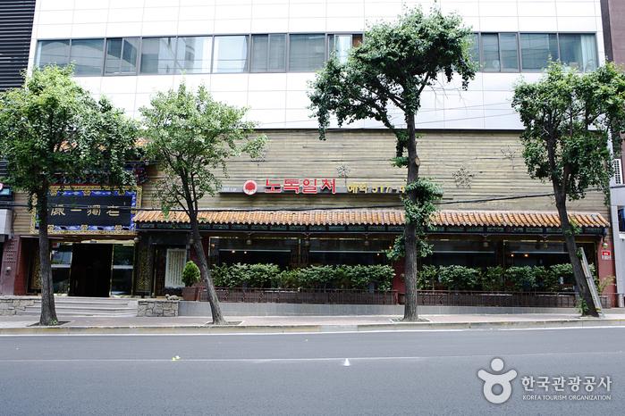 Nodokilcheo (노독일처)