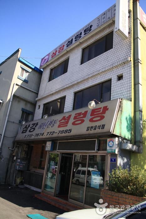 삼강옥(구 삼강설렁탕)