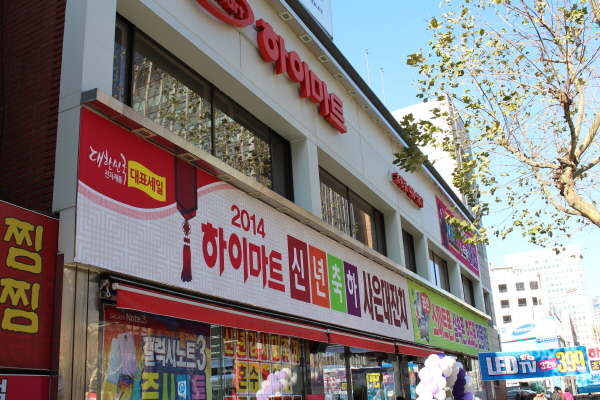 Lotte Hi-mart - Choryang Branch (롯데 하이마트 (초량점))