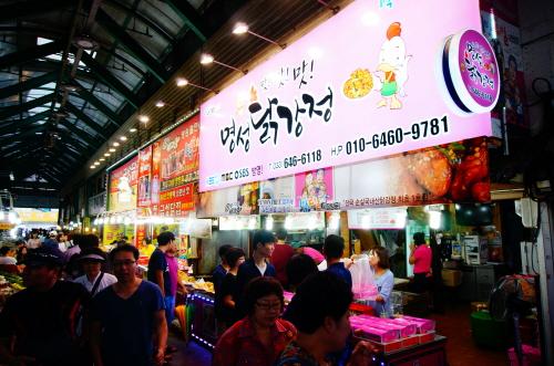 江陵中央市場(강릉 중앙시장)