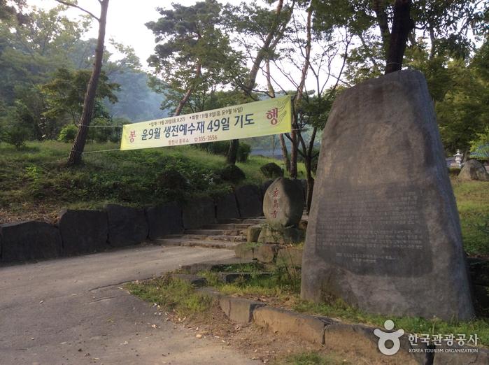 香泉寺(禮山)(향천사(예산))