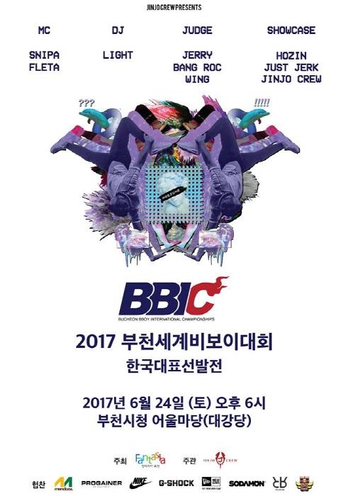 부천세계비보이대회 2017