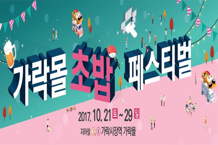 가락몰 초밥 페스티벌 2017