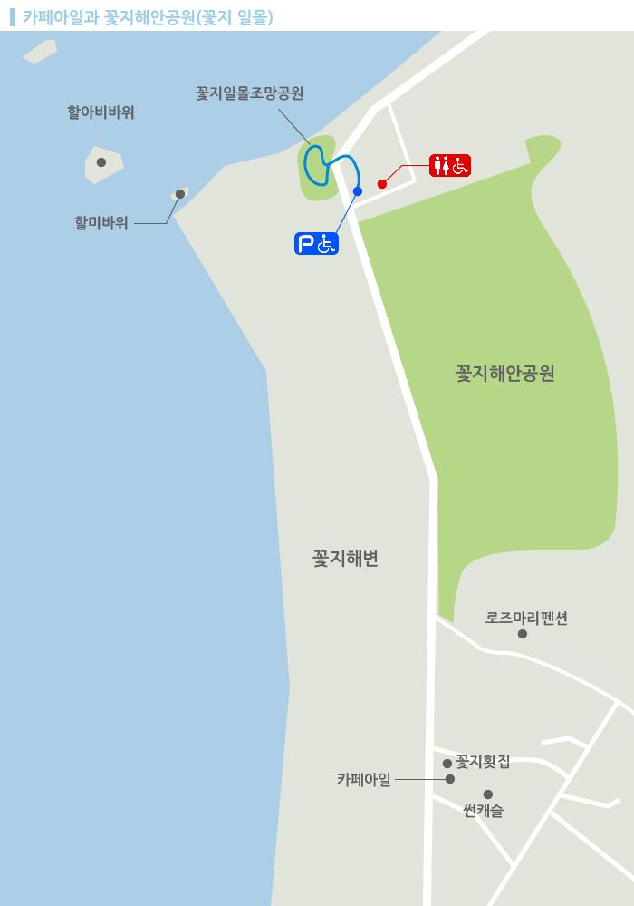 카페아일과꽃지해안공원(꽃지일몰)