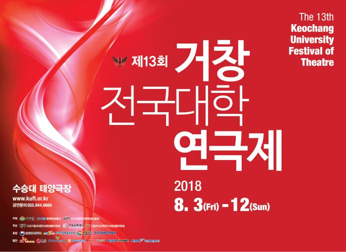 거창전국대학연극제 2018