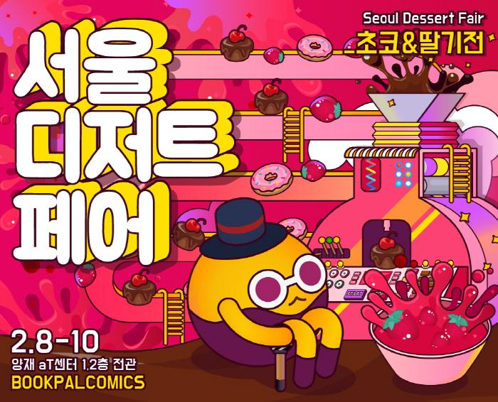 서울디저트페어 '초코&딸기' 2019