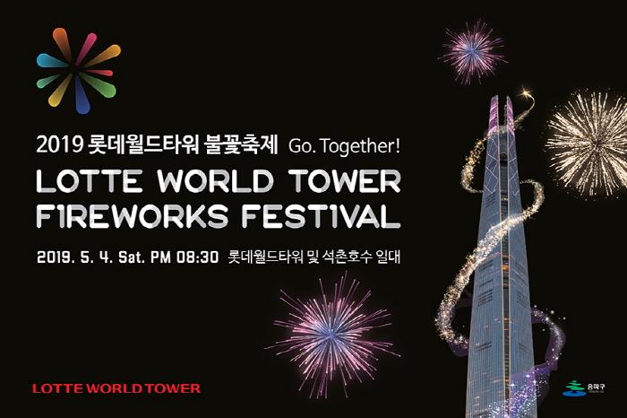 롯데월드타워 불꽃축제 2019
