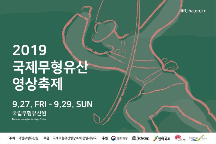 국제무형유산영상축제(IIFF) 2019