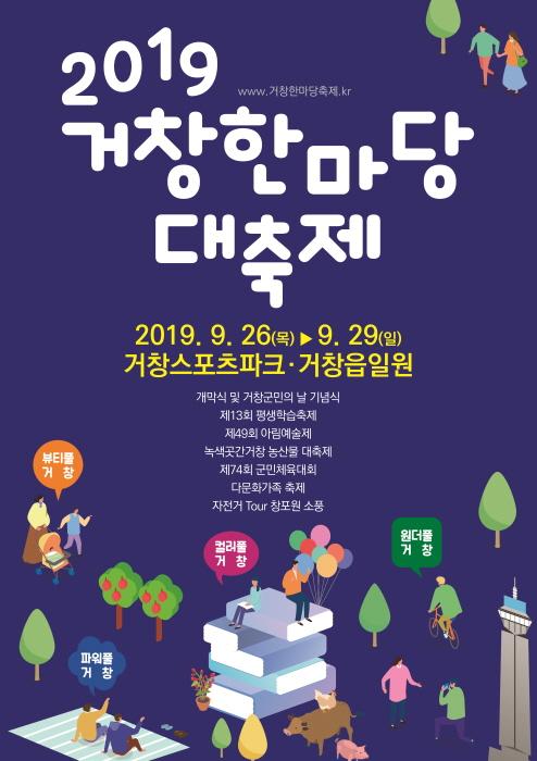 거창한마당대축제 2019