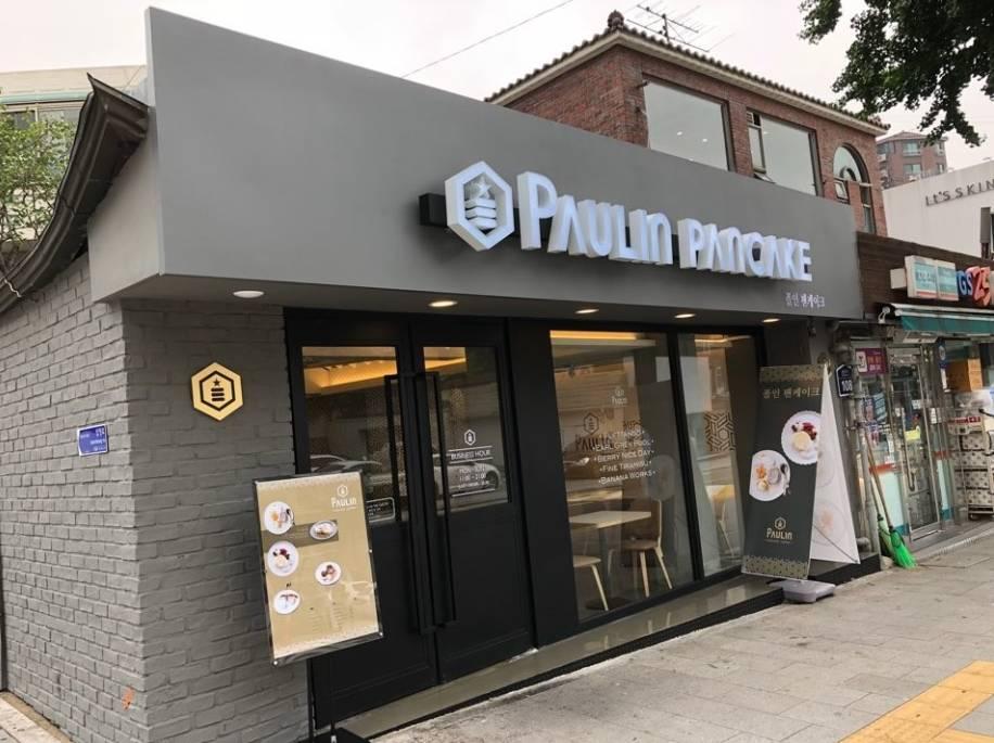 PAULIN PANCAKE 三清(폴인팬케이크(삼청점)